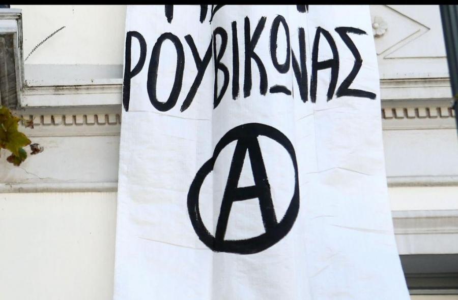 Παρέμβαση Ρουβίκωνα σε γραφείο γιατρού στο Κολωνάκι