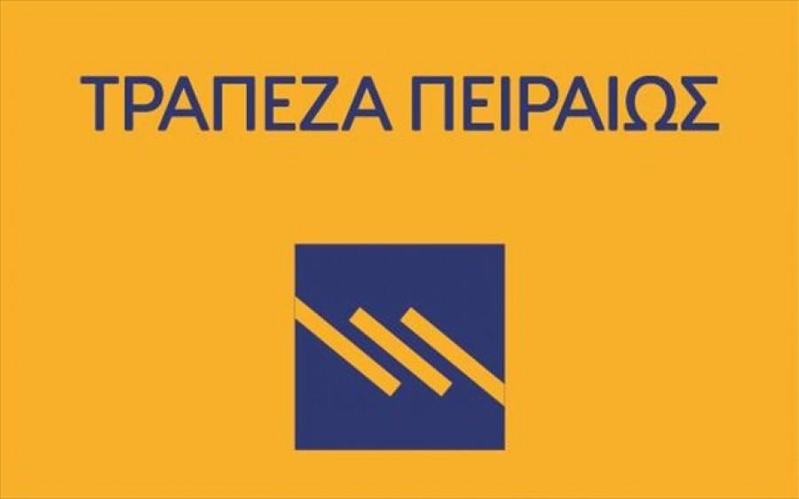 Αξιοπρεπή αποτελέσματα β΄ τριμήνου 2020 θα εμφανίσει η τράπεζα Πειραιώς