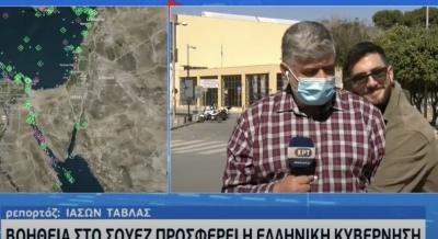 Περαστικός αγκάλιασε ρεπόρτερ της ΕΡΤ την ώρα της μετάδοσης και έγινε... viral