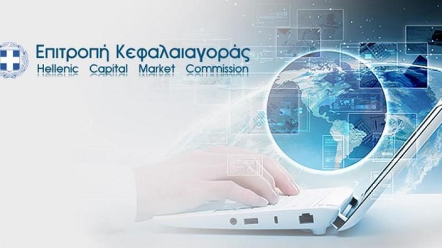 Για τις ηλεκτρονικές απάτες κατά επενδυτών προειδοποιεί η Επιτροπή Κεφαλαιαγοράς μετά από δημοσίευμα του BN