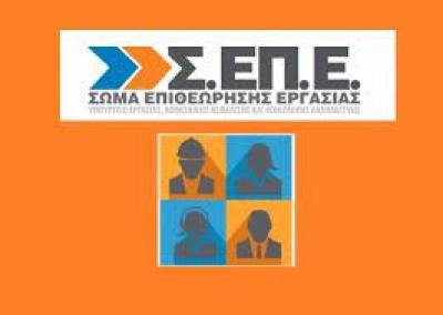 Σχέδιο Μητσοτάκη που αιφνιδίασε, η μετατροπή του ΣΕΠΕ σε Ανεξάρτητη Αρχή - Αντιδράσεις και 24ωρη απεργία στις 2/6