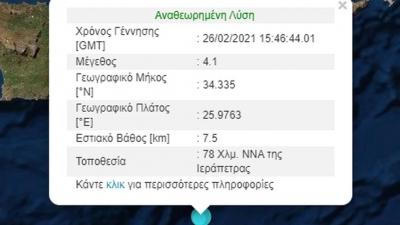 Σεισμός μεγέθους 4,1 βαθμών Ρίχτερ νότια της Κρήτης