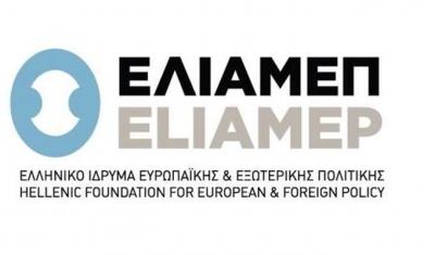 ΕΛΙΑΜΕΠ - Ιδρυμα Friedrich-Ebert-Stiftung: Ευρωπαϊκές προοπτικές ένταξης στην ΕΕ Τουρκίας - Δ. Βαλκανίων
