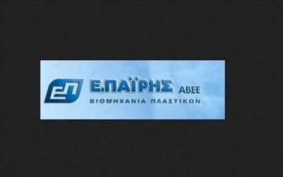 Παΐρης: Μη διανομή μερίσματος αποφάσισε η Γενική Συνέλευση - Το νέο Διοικητικό Συμβούλιο