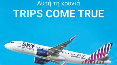 Νέοι προορισμοί σε Ελλάδα και εξωτερικό από την SKY express