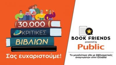 Public: Πρώτη θέση στα Digital Communication Awards με το bookfriends.gr