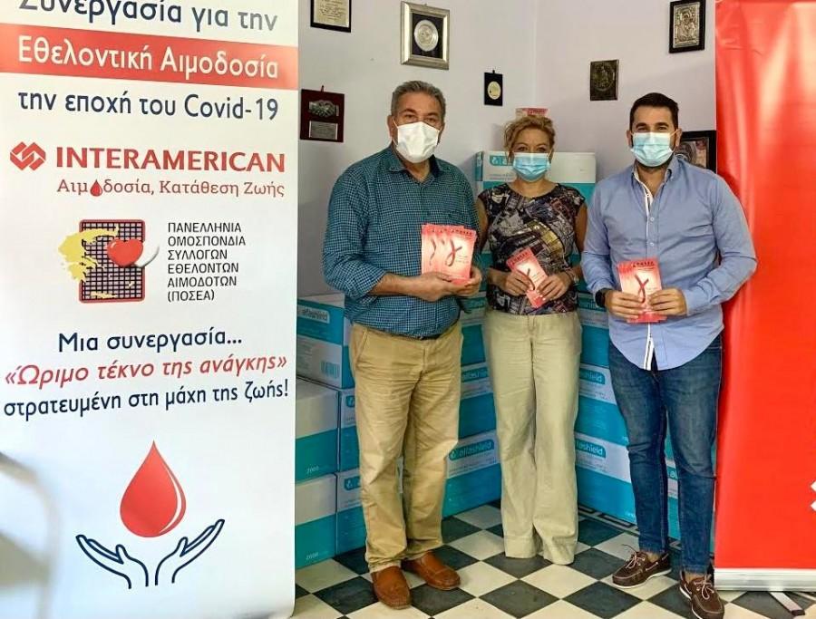 Δωρεά υγειονομικών μασκών στους εθελοντές αιμοδότες από την INTERAMERICAN