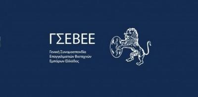 ΓΣΕΒΕΕ: Είναι ριζικά αντίθετη με το νομοσχέδιο για τις πορείες και τις διαδηλώσεις