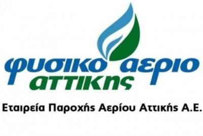 Το Φυσικό Αέριο Αττικής χορηγός στην έκθεση «160 χρόνια made in Greece»