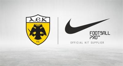 ΑΕΚ: Με τη Nike στο πλευρό της τη νέα σεζόν