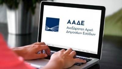 ΑΑΔΕ: Μόνο με τηλεφωνική προσυνεννόηση στις υπηρεσίες της Αττικής