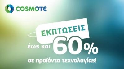 Εκπτώσεις έως 60% σε smartphones από Cosmote - Γερμανό