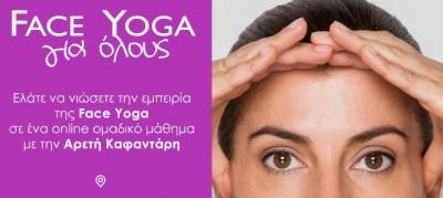 «Face Yoga για Όλους» από το MDA Ελλάς με την υποστήριξη της CASTALIA