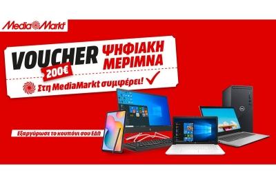 MediaMarkt: Προσφορές για το voucher των 200 ευρώ