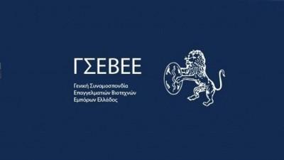 ΓΣΕΒΕΕ: Ζοφερή η εικόνα ρευστότητας και χρηματοδότησης για την πλειονότητα των ΜμΕ