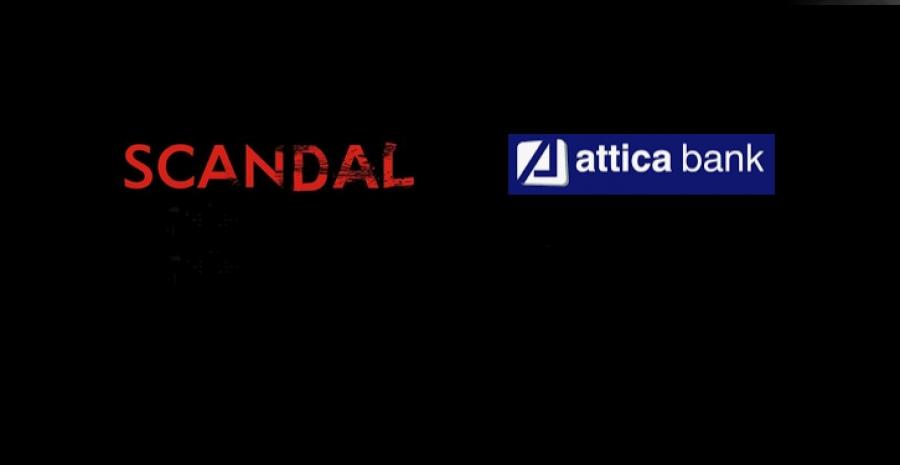 Κρατικοποιείται το σκάνδαλο της Attica bank - Στο 60% το dilution των μετόχων – Θα χρειαστεί 200 εκατ, θα φύγει ο Πανταλάκης