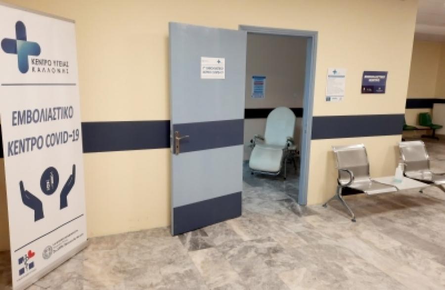 Πρωτοφανές περιστατικό σε εμβολιαστικό κέντρο: Γυναίκα έφυγε με τη σύριγγα καρφωμένη στο μπράτσο!