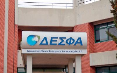 ΔΕΣΦΑ: Ολιγοήμερη παράταση στον διαγωνισμό αναβάθμισης του σταθμού συμπίεσης στη Νέα Μεσημβρία