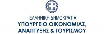 Υπ. Οικονομίας: Οι εκτιμήσεις της ΕΚΤ για την ελληνική οικονομία είναι ταυτόσημες με αυτές της κυβέρνησης