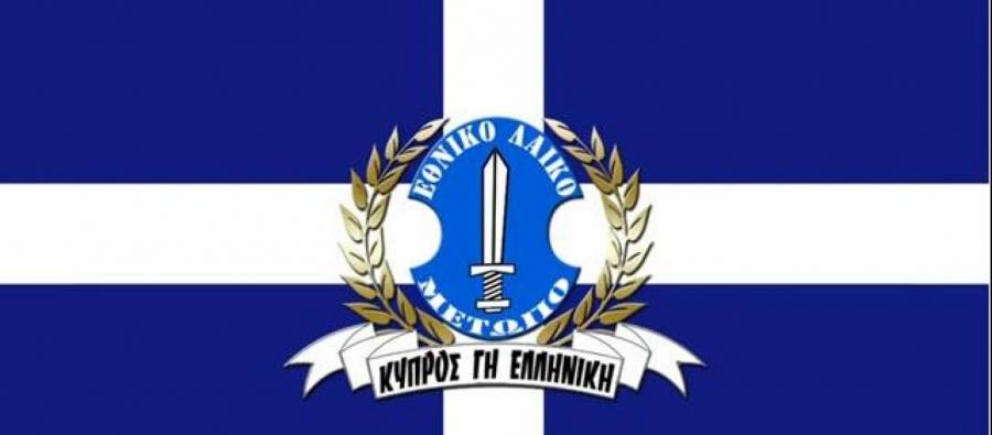 To ακροδεξιό ΕΛΑΜ, αδελφό κόμμα της Χρυσής Αυγής αναλαβάνει ρόλο στη διακυβέρνηση της Κύπρου