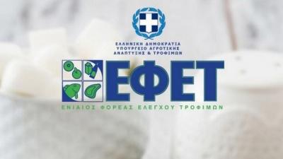«Καμπάνα» 228.353 ευρώ σε 14 επιχειρήσεις από τον ΕΦΕΤ