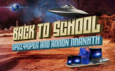 Δυναμικό ξεκίνημα στο σχολείο με προϊόντα τεχνολογίας από τα καταστήματα COSMOTE & ΓΕΡΜΑΝΟΣ