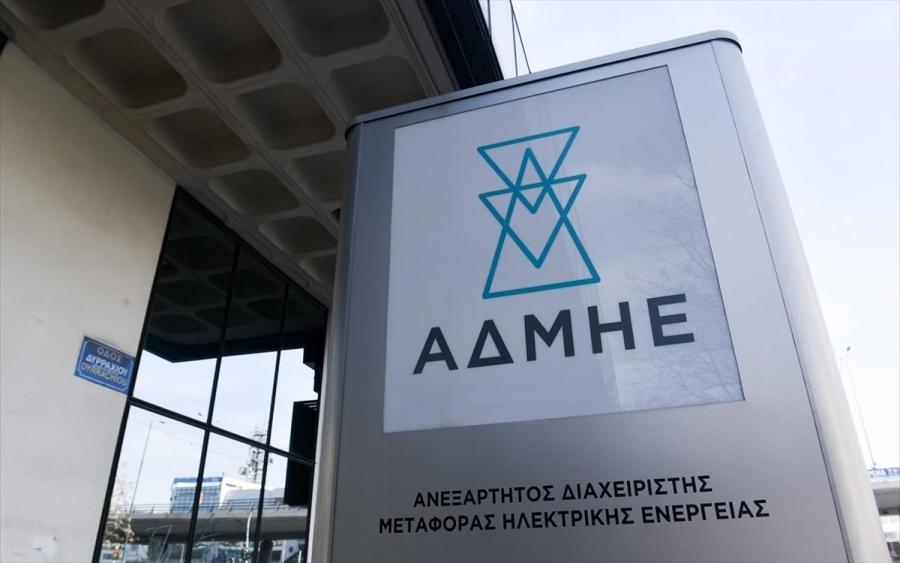 Συνεργασία ΑΔΜΗΕ με δήμο Τήνου για την κατασκευή υποσταθμού υψηλής τάσης