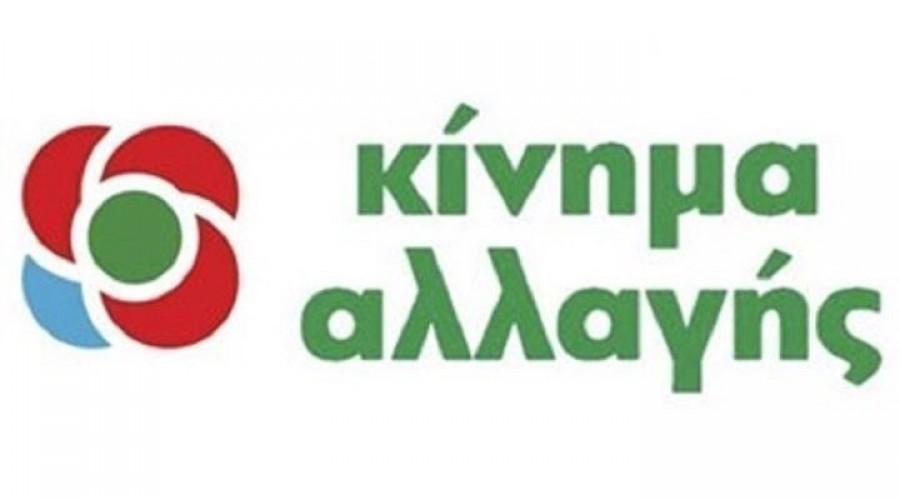 ΚΙΝΑΛ: Ζητά την εφαρμογή του νόμου που θέτει σε αργία την Τουλουπάκη