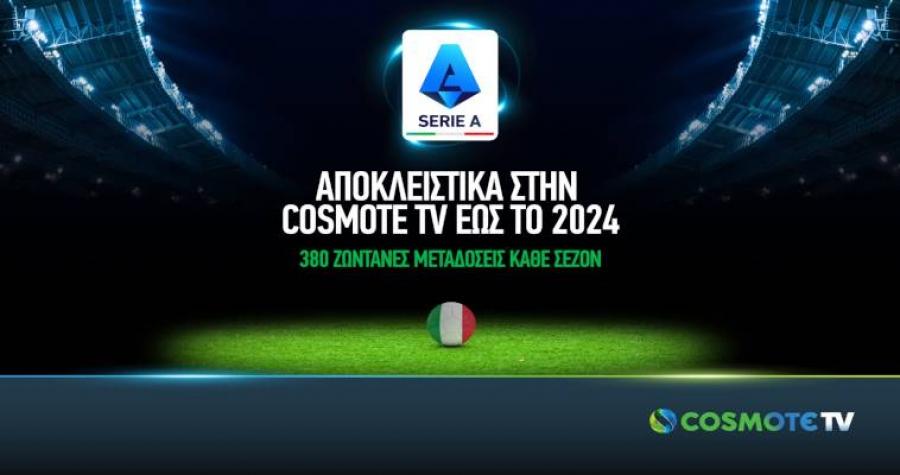 Στην Cosmote TV το ιταλικό πρωτάθλημα ποδοσφαίρου