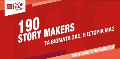 H Generali καταγράφει 190 χρόνια ιστορίας, μέσα από 190 αληθινές ιστορίες
