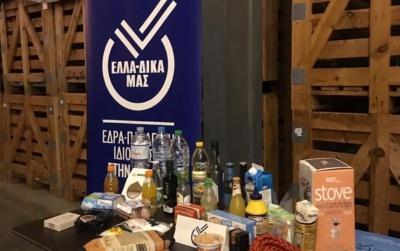 Η πρωτοβουλία ΕΛΛΑ-ΔΙΚΑ ΜΑΣ τιμήθηκε σε εκδήλωση στο Κτήμα Σκούρα