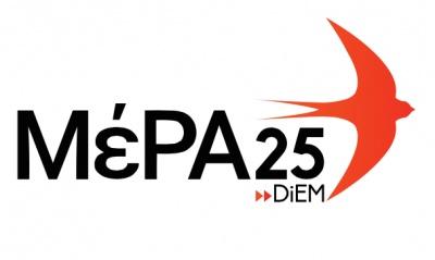 ΜέΡΑ 25: Ξεχωριστή εκδήλωση για τη Marfin, κατηγορεί την κυβέρνηση για «πολιτική τυμβωρυχία»