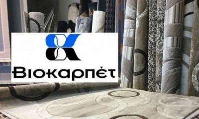 Βιοκαρπέτ - Exalco: Τεστ κορωνοϊού σε όλους τους εργαζόμενους