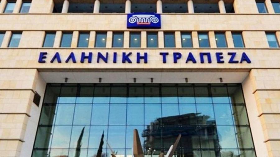 Ελληνική Τράπεζα: Κέρδη 21 εκατ. ευρώ το α' εξάμηνο 2021