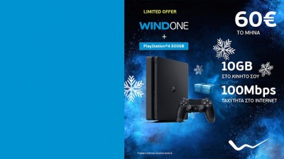 Wind: Playstation4 με κάθε νέα σύνδεση Wind One 10 GB