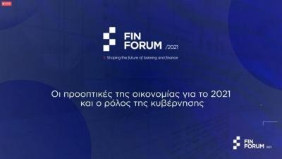 Fin Forum 2021: Κλειδί για την ανάπτυξη η αντιμετώπιση των κόκκινων δανείων