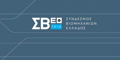ΣΒΕ: Με αργούς ρυθμούς ο ψηφιακός μετασχηματισμός της περιφερειακής βιομηχανίας