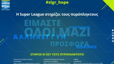 Super League 1: Αφιερωμένη στους πυρόπληκτους η 1η αγωνιστική