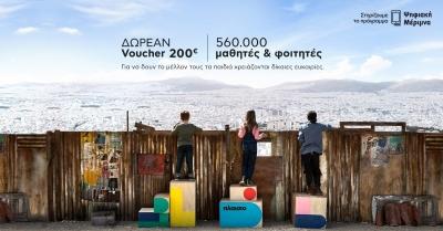 Πώς θα εξαργυρώσετε το voucher των 200 ευρώ στο Πλαίσιο