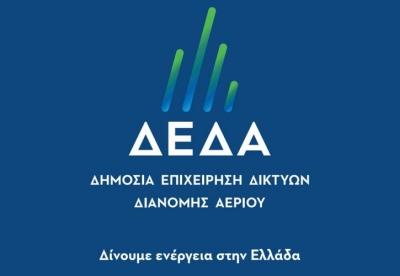 ΔΕΔΑ: Δημοπράτηση έργων 180 εκατ. ευρώ για δίκτυα φυσικού αερίου σε 34 πόλεις