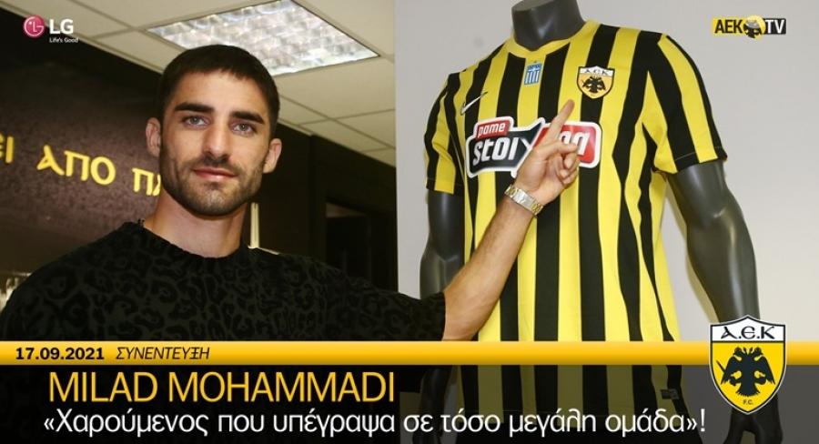 Οι πρώτες δηλώσεις του Μοχαμάντι για ΑΕΚ: «Χαρούμενος που υπέγραψα σε τόσο μεγάλη ομάδα»! (video)