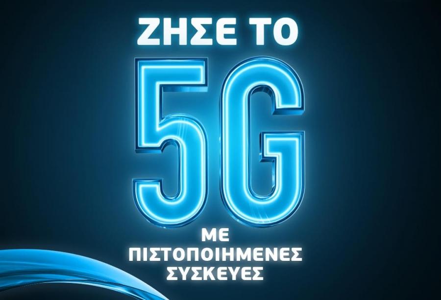 Συμβατά όλα τα 5G smartphones στο δίκτυο της Wind