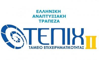 Ελληνική Αναπτυξιακή Τράπεζα: Υποβολή φακέλων προς έγκριση για τη χρηματοδότηση επιχειρήσεων