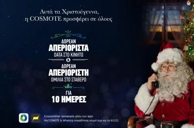 Cosmote: Χριστούγεννα με απεριόριστα data στο κινητό και απεριόριστη ομιλία στο σταθερό, δωρεάν για όλους
