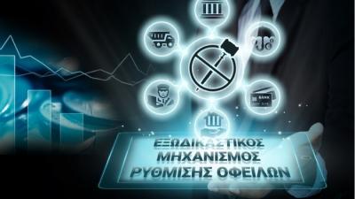 Το Bankingnews αποκαλύπτει: Με ποιο τρόπο θα γίνεται ο εξωδικαστικός συμβιβασμός των επιχειρήσεων