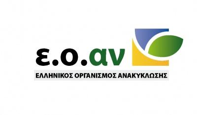 Ο ΕΟΑΝ στην «πρώτη γραμμή» για την επιτάχυνση της ανακύκλωσης στην Ελλάδα