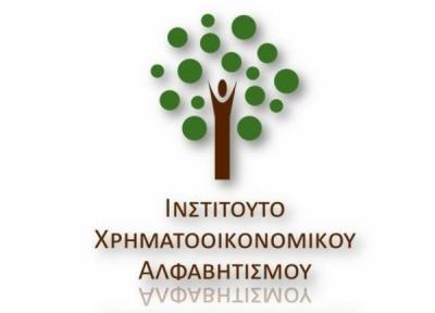 Το Ινστιτούτο Χρηματοοικονομικού Αλφαβητισμού αφουγκράζεται τις ανάγκες και τις ανησυχίες των πολιτών!