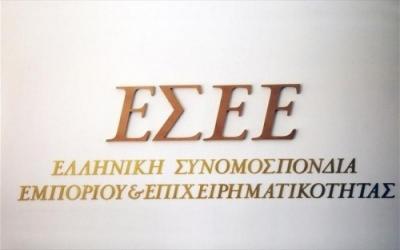 ΕΣΕΕ: Στήριξη της επανεκκίνησης του εμπορίου με άμεση επιδότηση κεφαλαίου κίνησης