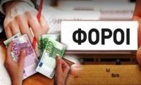 Μετά τις επιχειρήσεις και τα στελέχη θέλουν να εγκαταλείψουν την Ελλάδα, λόγω της φορολογίας