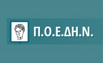 ΠΟΕΔΗΝ: Τα νοσοκομεία υποφέρουν από χρέη που αγγίζουν το 1 δισ. ευρώ